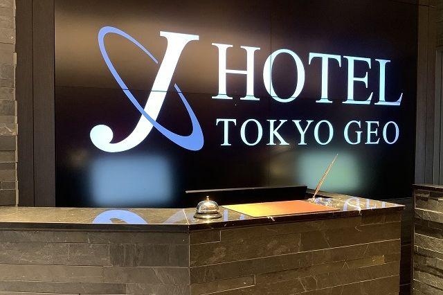 ジオ j ホテル 東京